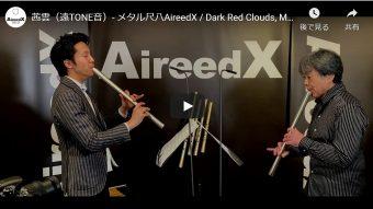 AireedXの新着サウンドをYoutube公式チャンネルに公開しました