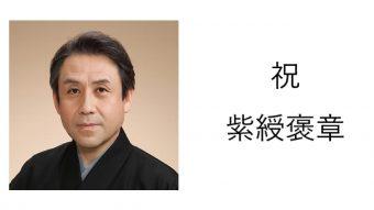 AireedXオフィシャルパートナーの善養寺恵介さんが紫綬褒章を受賞されました